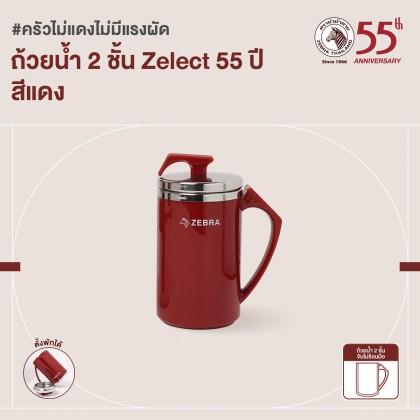 [ZEBRA 55th Anniversary] Zebra 0.45LT Zelect Double Wall Mug