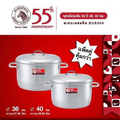 [ZEBRA 55th Anniversary] Zebra 36cm & 40cm Sauce Pot Set